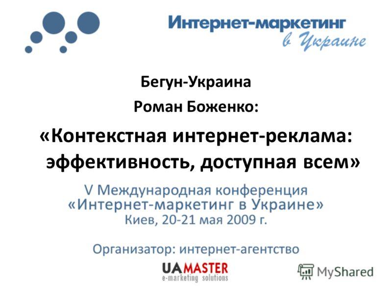 Бегун-Украина Роман Боженко: «Контекстная интернет-реклама: эффективность, доступная всем»