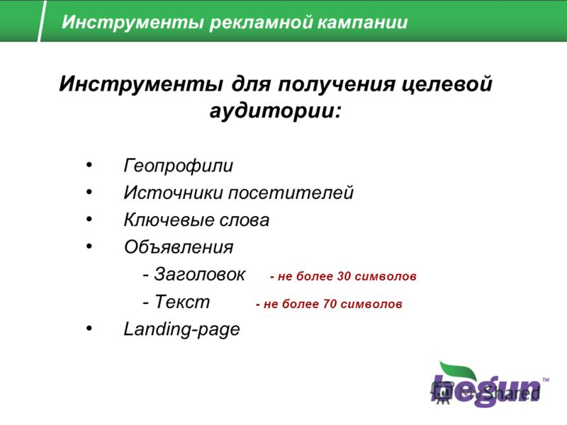 Геопрофили Источники посетителей Ключевые слова Объявления - Заголовок - не более 30 символов - Текст - не более 70 символов Landing-page Инструменты рекламной кампании Инструменты для получения целевой аудитории: