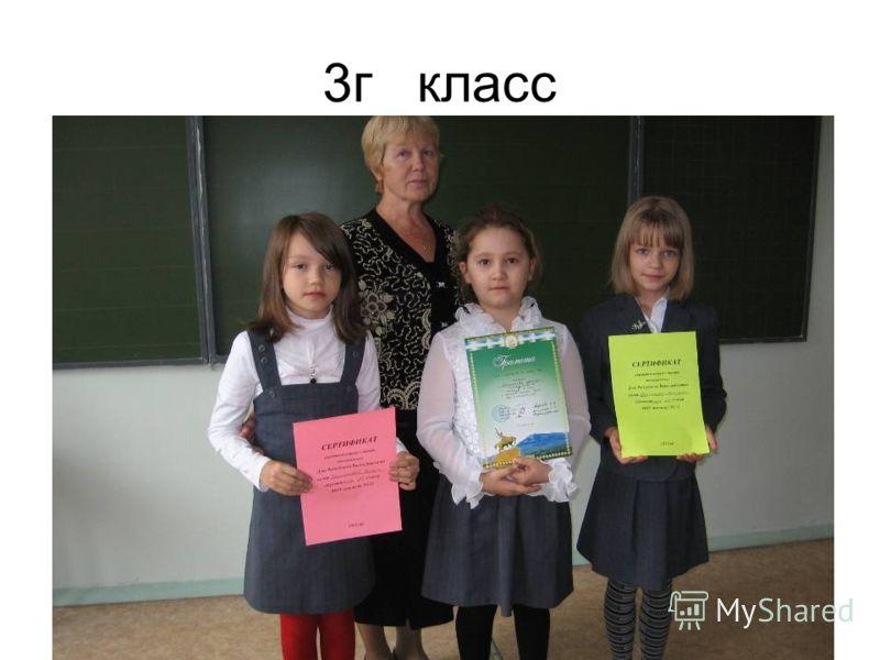 3г класс