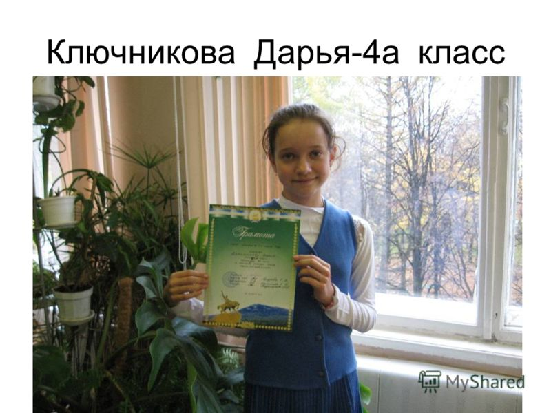 Ключникова Дарья-4а класс