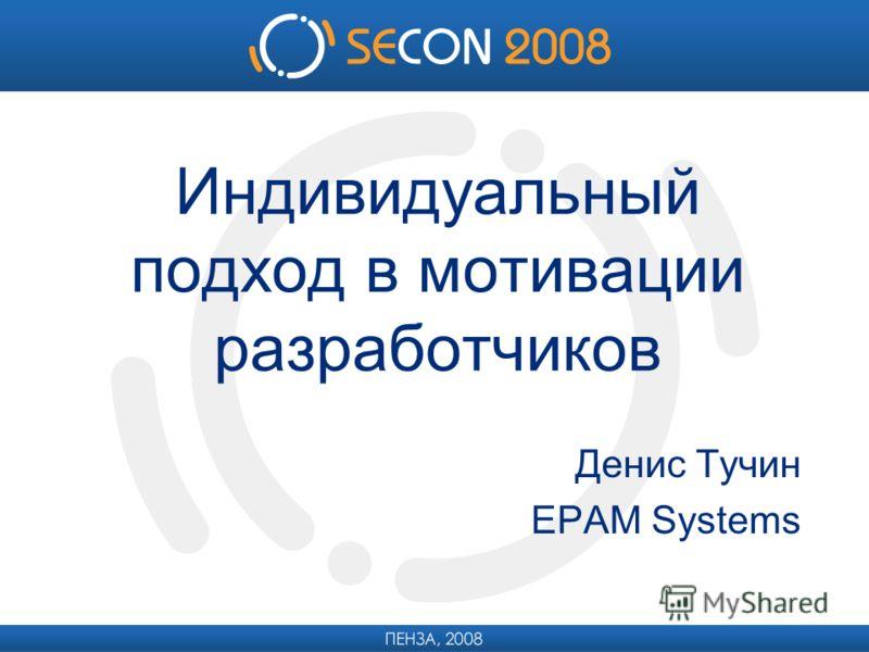 Индивидуальный подход в мотивации разработчиков Денис Тучин EPAM Systems