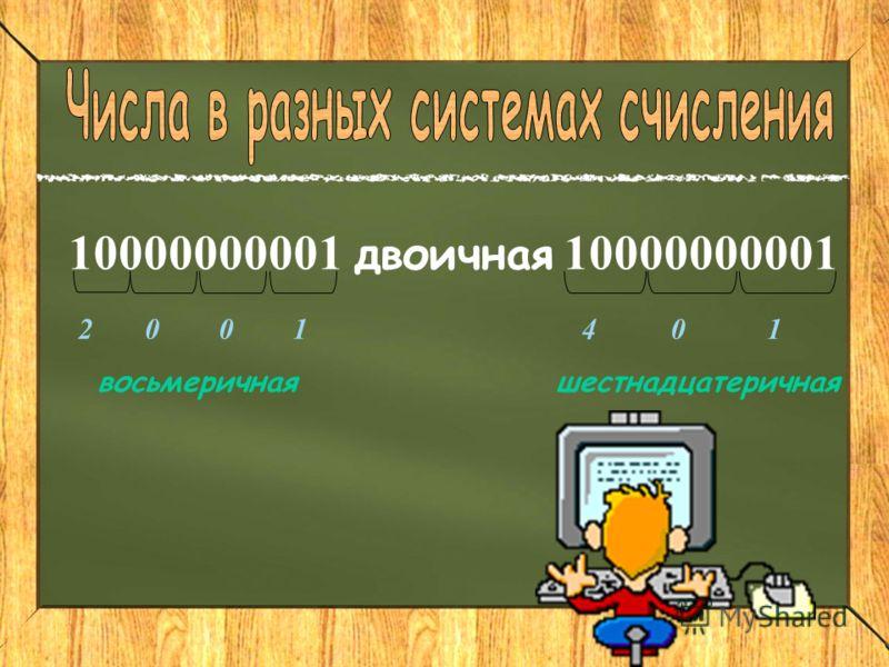 10000000001 двоичная 10000000001 2 0 0 1 4 0 1 восьмеричная шестнадцатеричная