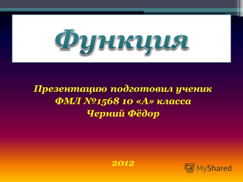 Презентацию подготовил ученик ФМЛ 1568 10 «А» класса Черний Фёдор 2012
