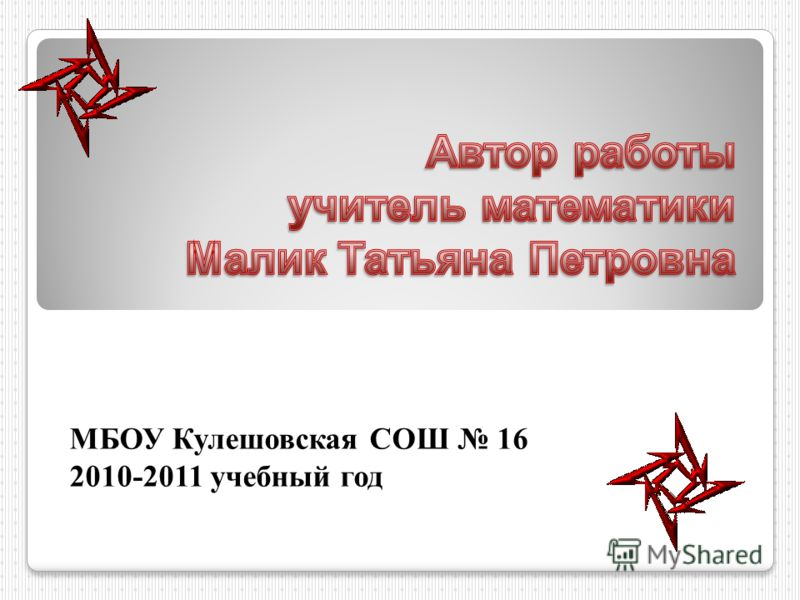 МБОУ Кулешовская СОШ 16 2010-2011 учебный год