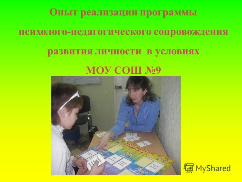 Опыт реализации программы психолого-педагогического сопровождения развития личности в условиях МОУ СОШ 9