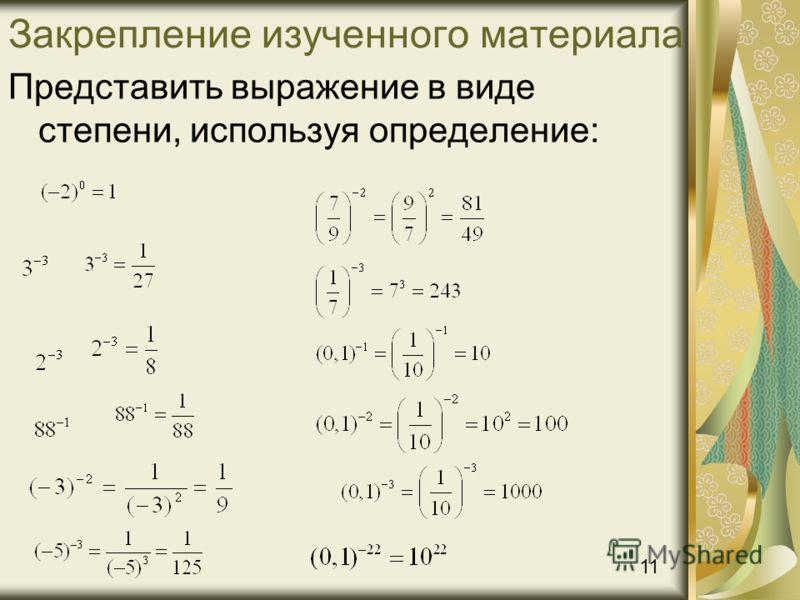 Закрепление изученного материала Представить выражение в виде степени, используя определение: 11