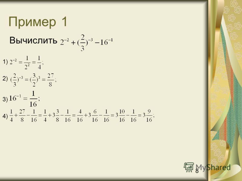 Пример 1 Вычислить 1) 2) 3) 4) 8