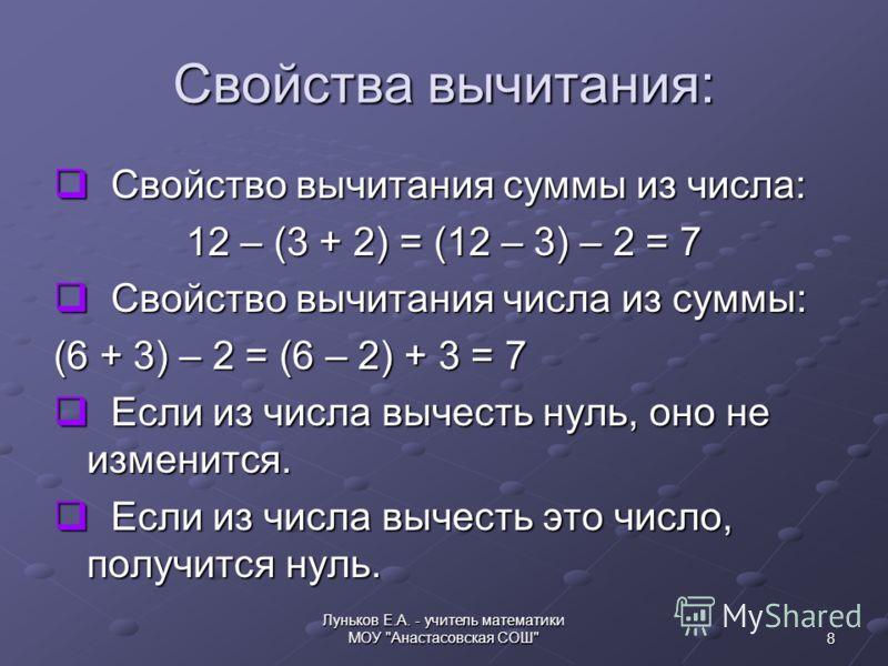 8 Луньков Е.А. - учитель математики МОУ