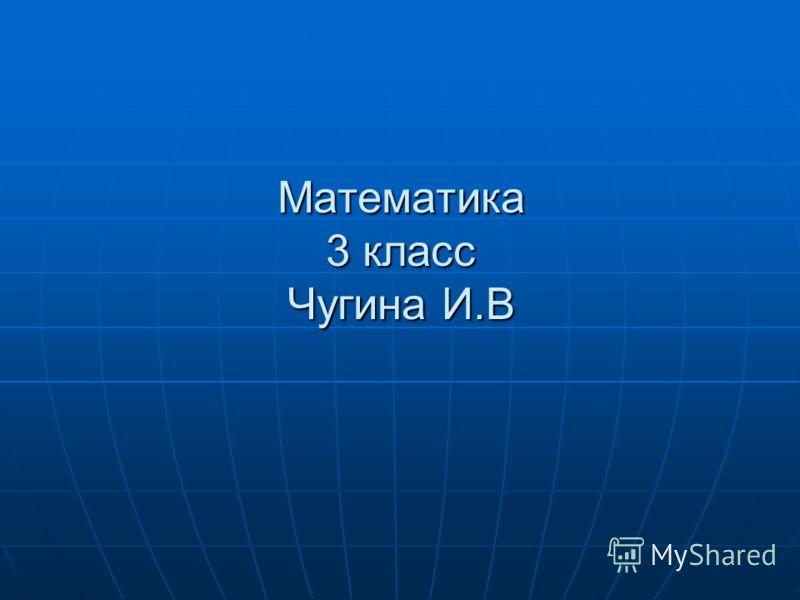 Математика 3 класс Чугина И.В