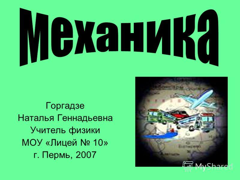 Горгадзе Наталья Геннадьевна Учитель физики МОУ «Лицей 10» г. Пермь, 2007