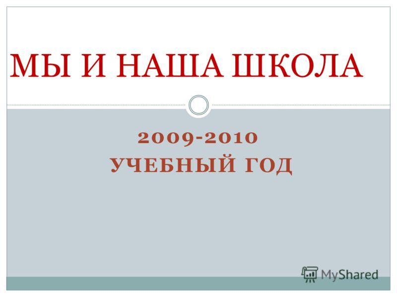 2009-2010 УЧЕБНЫЙ ГОД МЫ И НАША ШКОЛА