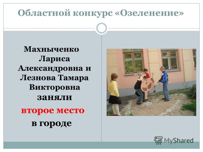 Областной конкурс «Озеленение» Махныченко Лариса Александровна и Лезнова Тамара Викторовна заняли второе место в городе