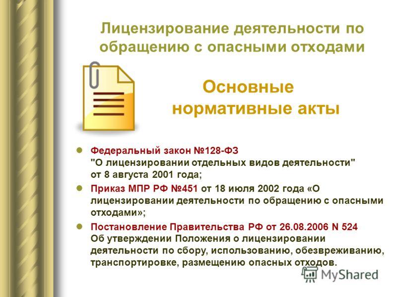 Лицензирование деятельности по обращению с опасными отходами Основные нормативные акты Федеральный закон 128-ФЗ