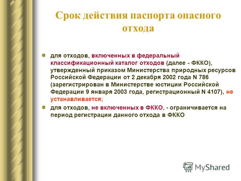 Срок действия паспорта опасного отхода для отходов, включенных в федеральный классификационный каталог отходов (далее - ФККО), утвержденный приказом Министерства природных ресурсов Российской Федерации от 2 декабря 2002 года N 786 (зарегистрирован в