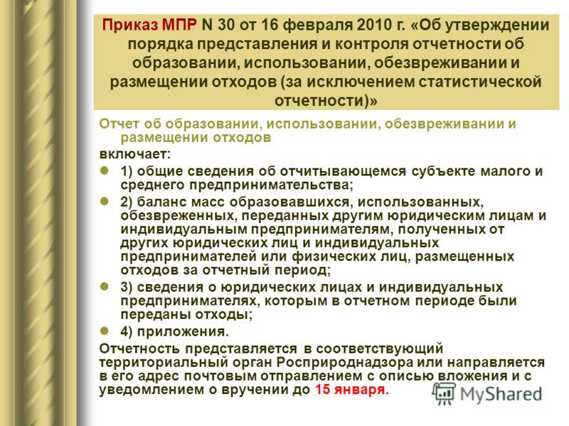 Приказ МПР N 30 от 16 февраля 2010 г. «Об утверждении порядка представления и контроля отчетности об образовании, использовании, обезвреживании и размещении отходов (за исключением статистической отчетности)» Отчет об образовании, использовании, обез