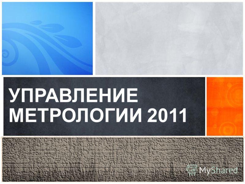http://sfedu.ru metrolog@sfedu.ru УПРАВЛЕНИЕ МЕТРОЛОГИИ 2011