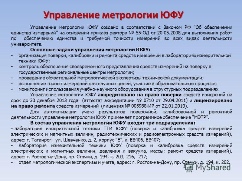 Управление метрологии ЮФУ Управление метрологии ЮФУ создано в соответствии с Законом РФ