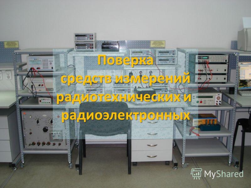 Поверка средств измерений радиотехнических и радиоэлектронных