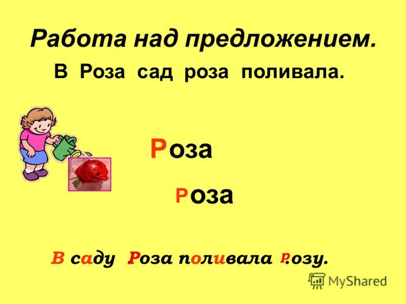 Марьюшка, Марусенька, Машенька и Манечка Побежали в лавочку и купили пряничка. (К. И. Чуковский)