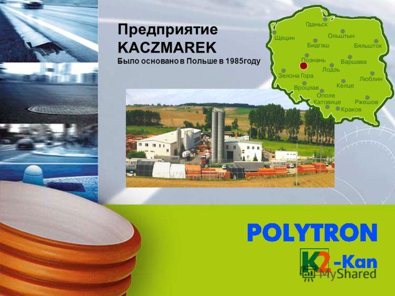Предприятие KACZMAREK Было основано в Польше в 1985году