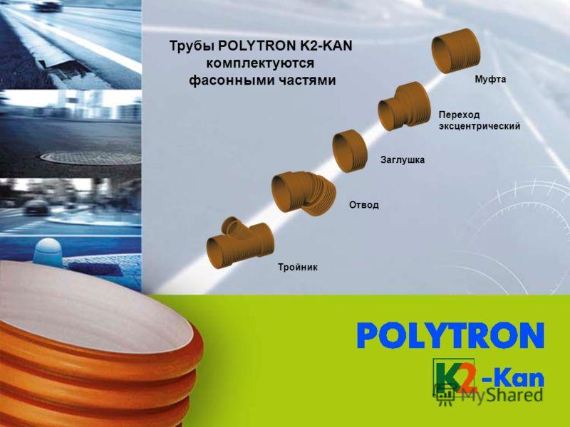 Муфта Тройник Отвод Переход эксцентрический Заглушка Трубы POLYTRON K2-KAN комплектуются фасонными частями