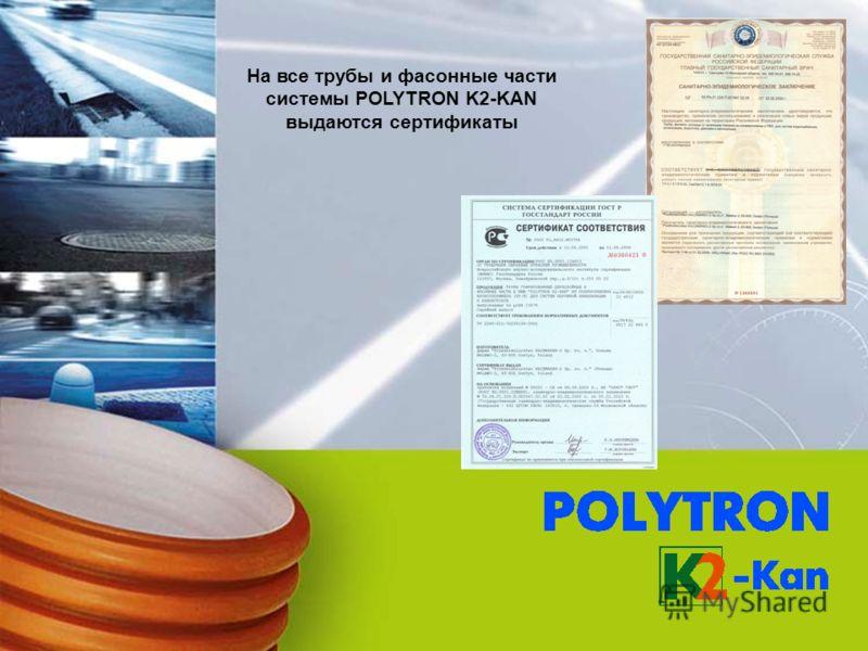 На все трубы и фасонные части системы POLYTRON K2-KAN выдаются сертификаты