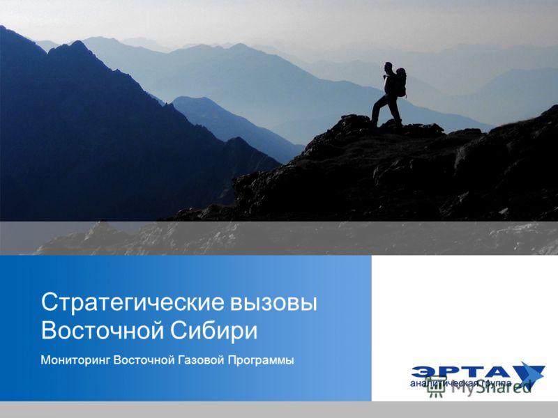 Стратегические вызовы Восточной Сибири Мониторинг Восточной Газовой Программы