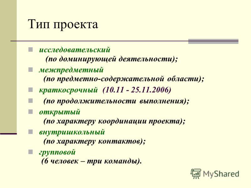 Тип проекта исследовательский (по доминирующей деятельности); межпредметный (по предметно-содержательной области); краткосрочный (10.11 - 25.11.2006) (по продолжительности выполнения); открытый (по характеру координации проекта); внутришкольный (по х