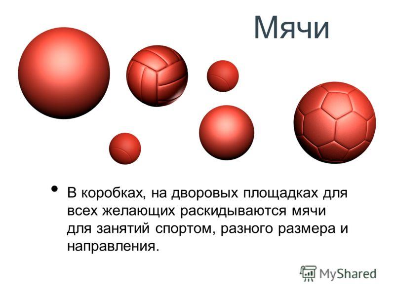 Мячи В коробках, на дворовых площадках для всех желающих раскидываются мячи для занятий спортом, разного размера и направления.