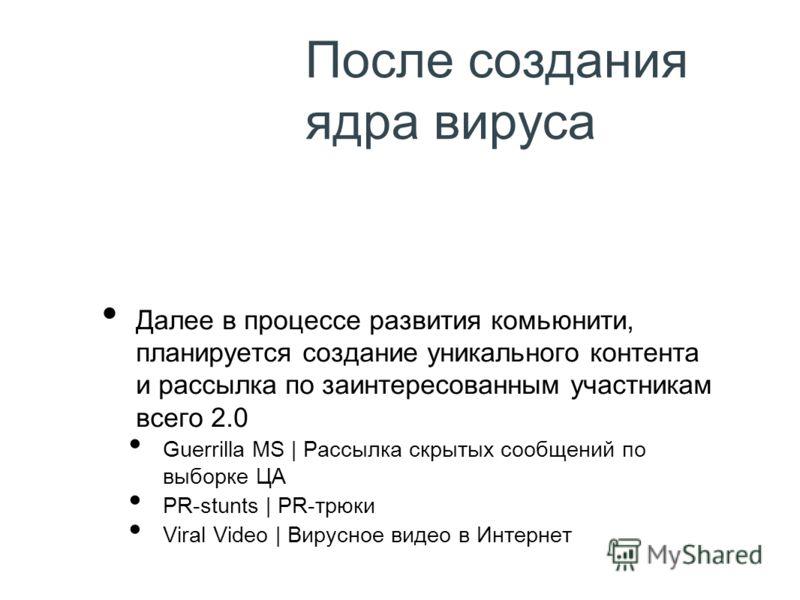 После создания ядра вируса Далее в процессе развития комьюнити, планируется создание уникального контента и рассылка по заинтересованным участникам всего 2.0 Guerrilla MS | Рассылка скрытых сообщений по выборке ЦА PR-stunts | PR-трюки Viral Video | В