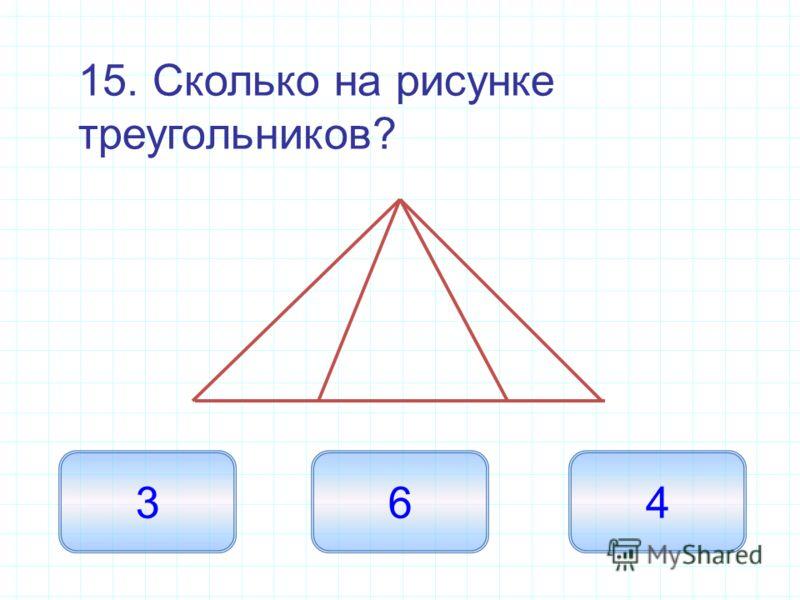 15. Сколько на рисунке треугольников? 634