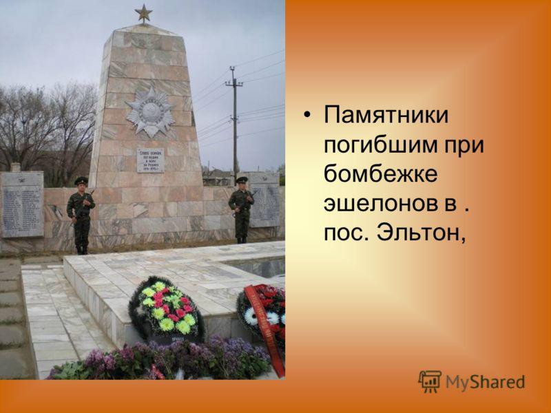 Памятники погибшим при бомбежке эшелонов в. пос. Эльтон,