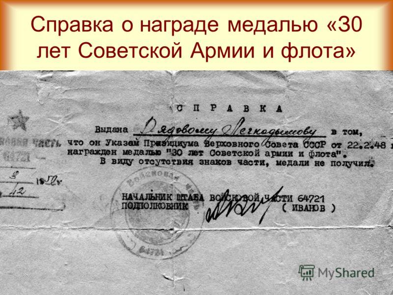 Справка о награде медалью «З0 лет Советской Армии и флота»