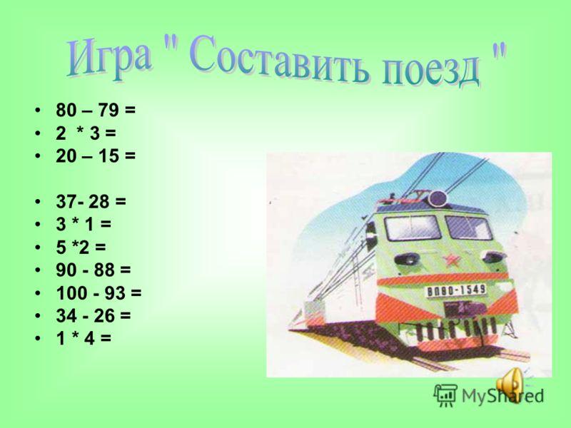 80 – 79 = 2 * 3 = 20 – 15 = 37- 28 = 3 * 1 = 5 *2 = 90 - 88 = 100 - 93 = 34 - 26 = 1 * 4 =