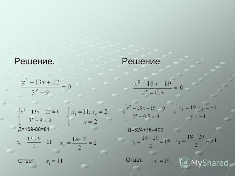 Решение.Решение Д=169-88=81 Ответ: Д=324+76=400 Ответ: