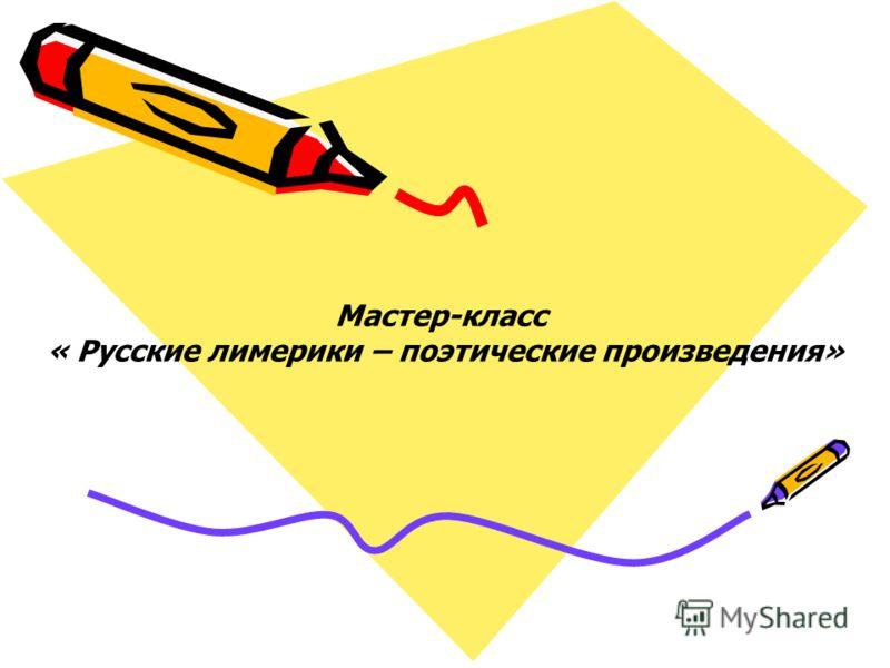 Мастер-класс « Русские лимерики – поэтические произведения»