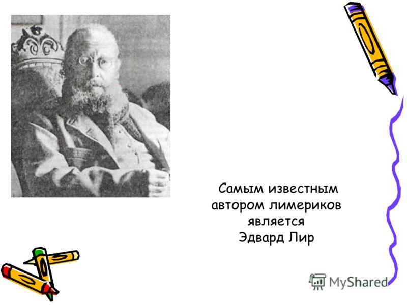 Самым известным автором лимериков является Эдвард Лир