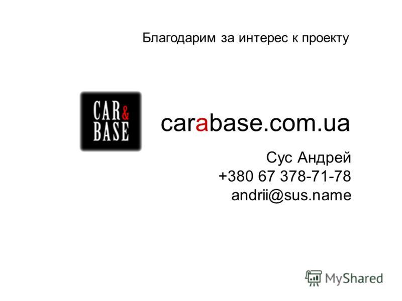 carabase.com.ua Сус Андрей +380 67 378-71-78 andrii@sus.name Благодарим за интерес к проекту
