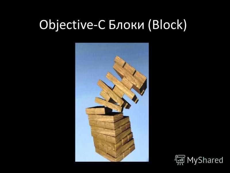 Objective-C Блоки (Block)