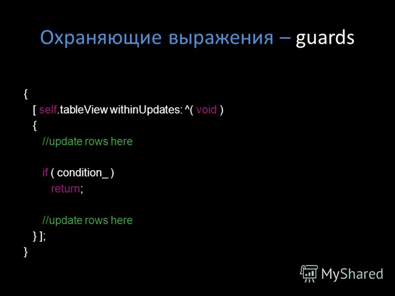 Охраняющие выражения – guards { [ self.tableView withinUpdates: ^( void ) { //update rows here if ( condition_ ) return; //update rows here } ]; }