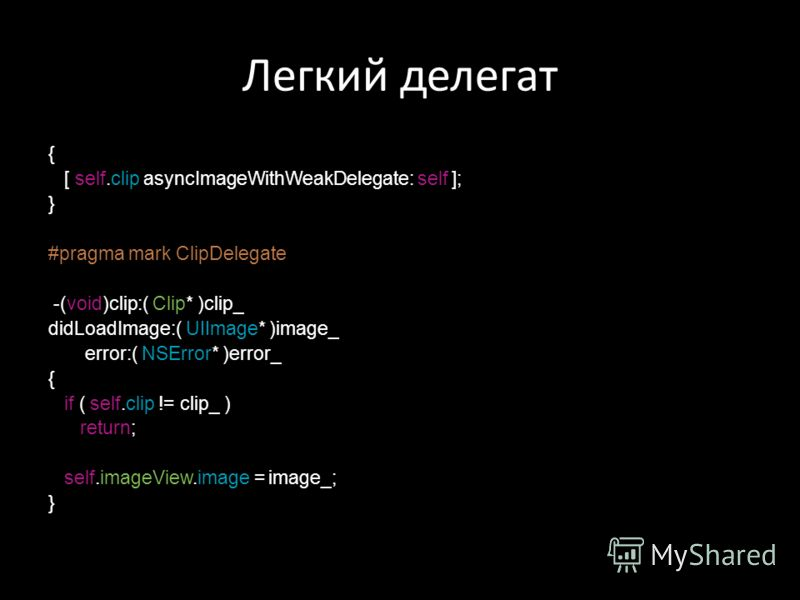 Легкий делегат { [ self.clip asyncImageWithWeakDelegate: self ]; } #pragma mark ClipDelegate -(void)clip:( Clip* )clip_ didLoadImage:( UIImage* )image_ error:( NSError* )error_ { if ( self.clip != clip_ ) return; self.imageView.image = image_; }