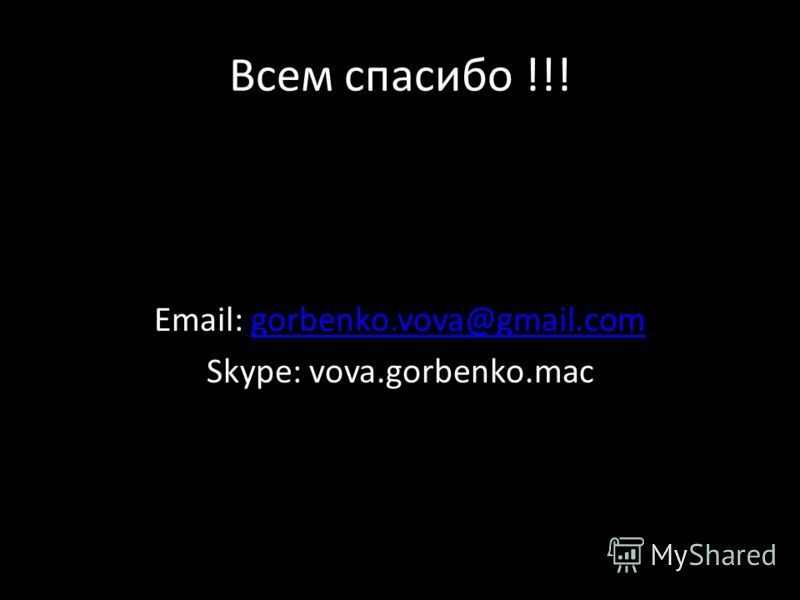 Всем спасибо !!! Email: gorbenko.vova@gmail.comgorbenko.vova@gmail.com Skype: vova.gorbenko.mac