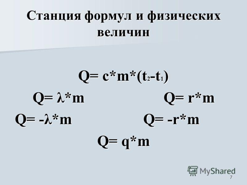 формула физика 8