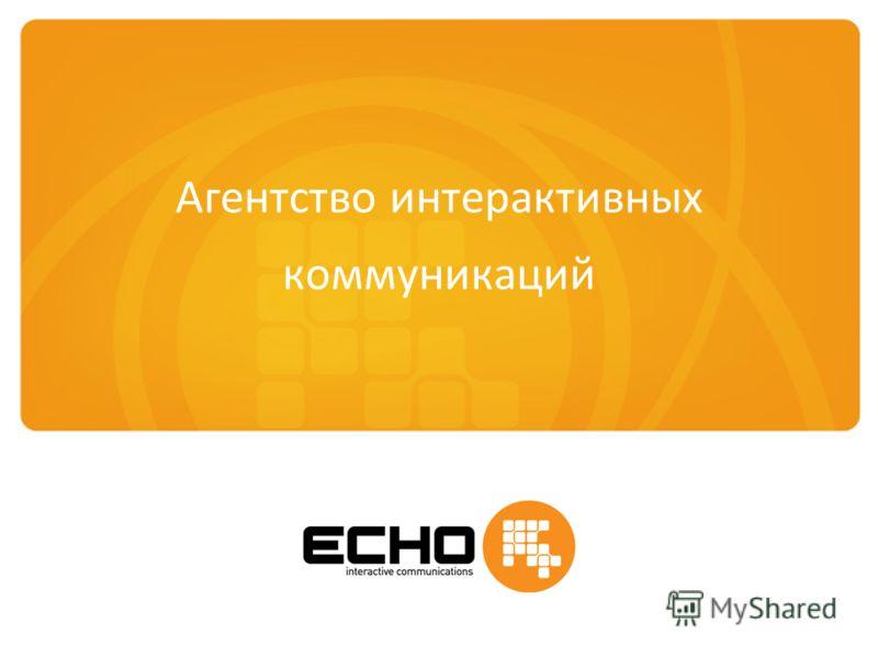 Агентство интерактивных коммуникаций