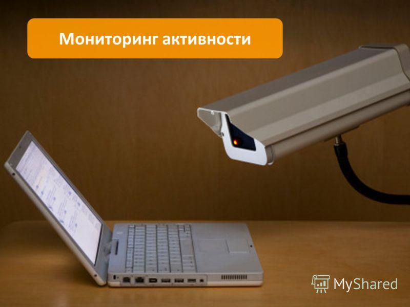 24 Мониторинг активности