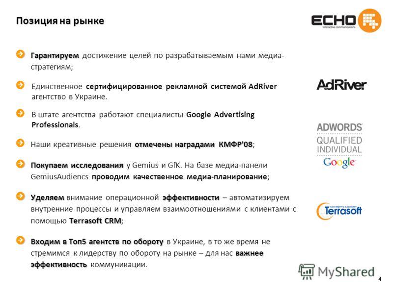 4 Позиция на рынке Гарантируем Гарантируем достижение целей по разрабатываемым нами медиа- стратегиям; Единственное сертифицированное рекламной системой AdRiver агентство в Украине. В штате агентства работают специалисты Google Advertising Profession