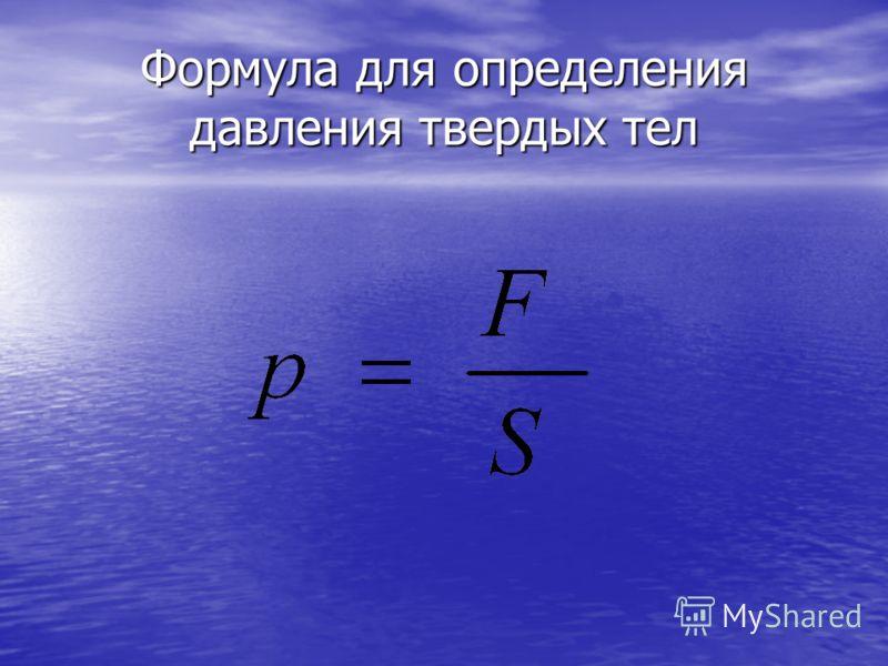 Формула для определения давления твердых тел