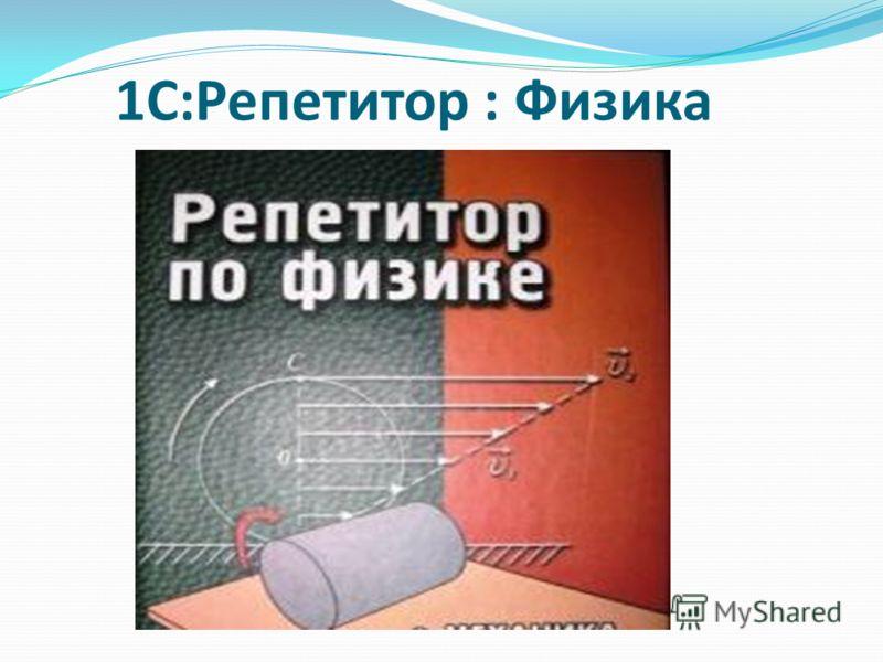 1С:Репетитор : Физика