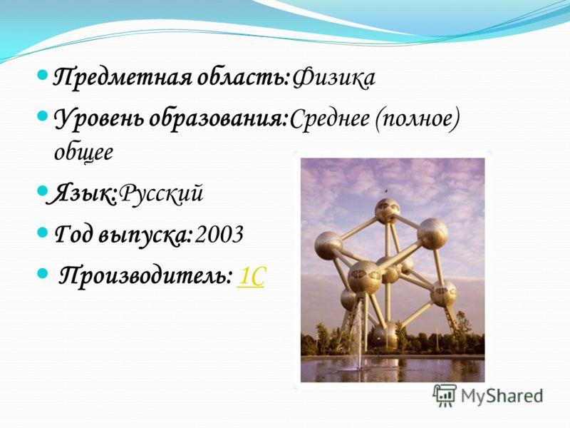 Предметная область:Физика Уровень образования:Среднее (полное) общее Язык:Русский Год выпуска:2003 Производитель: 1C 1C