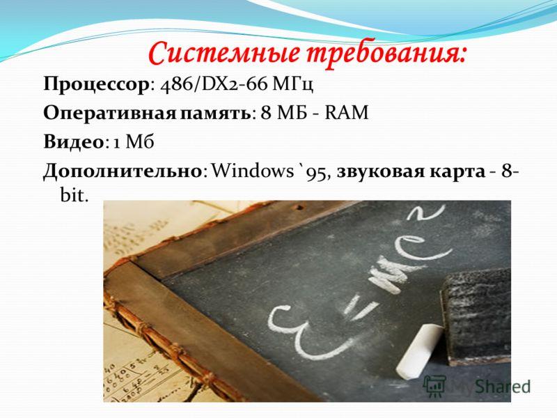 Системные требования: Процессор: 486/DX2-66 МГц Оперативная память: 8 МБ - RAM Видео: 1 Мб Дополнительно: Windows `95, звуковая карта - 8- bit.